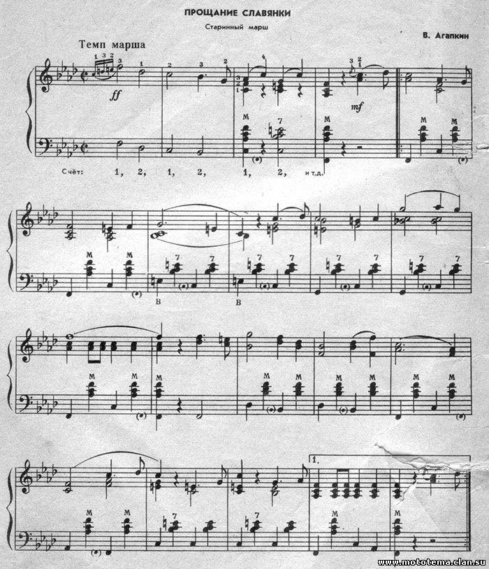 раб Задницы прощание славянки ноты фортепиано малолетка Развратные забавы